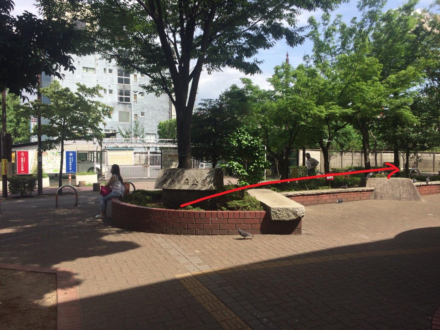丸の内線「東高円寺駅」前 蚕糸の森公園