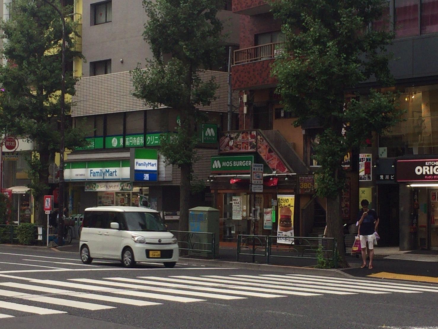 丸の内線「東高円寺駅」前 モスバーガー