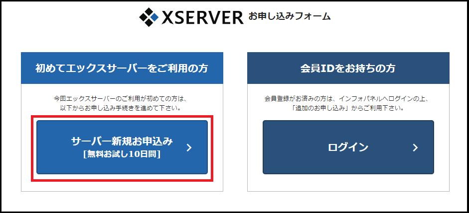 エックスサーバー申し込み02