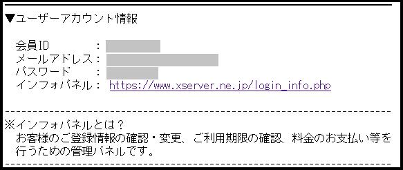 エックスサーバー申し込み08