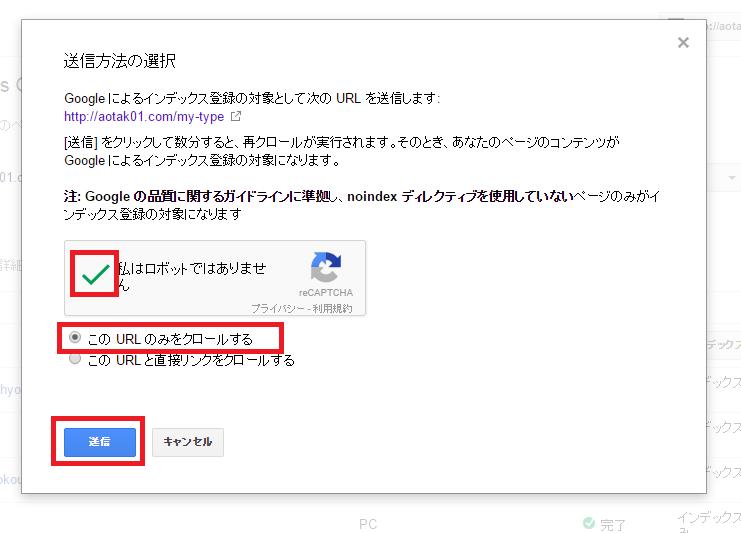 google-index3
