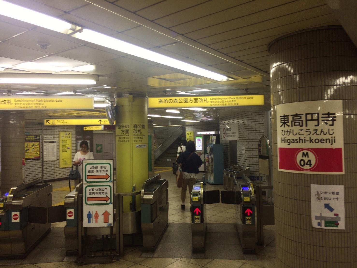 丸の内線「東高円寺駅」改札
