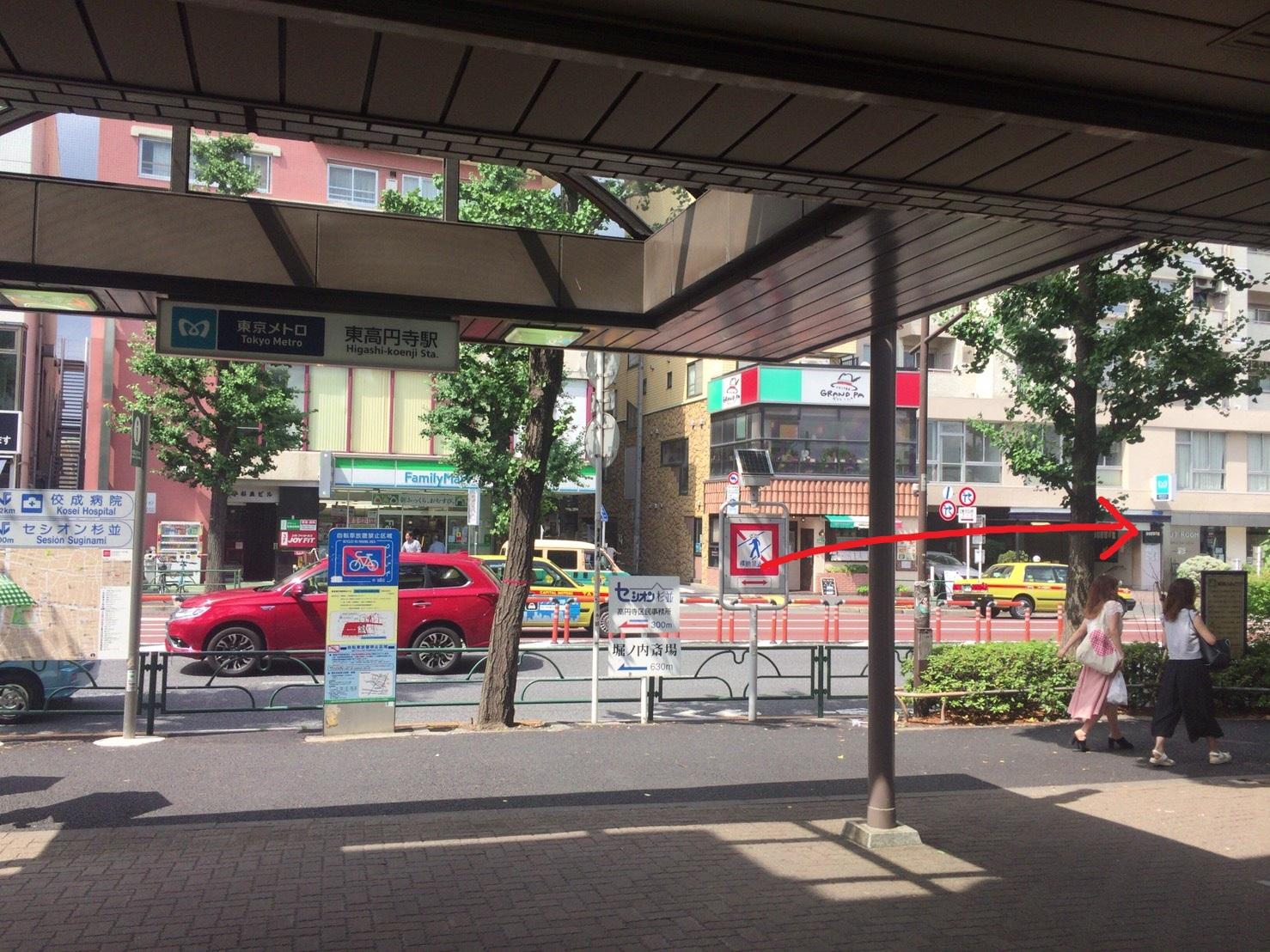 丸の内線「東高円寺駅」前