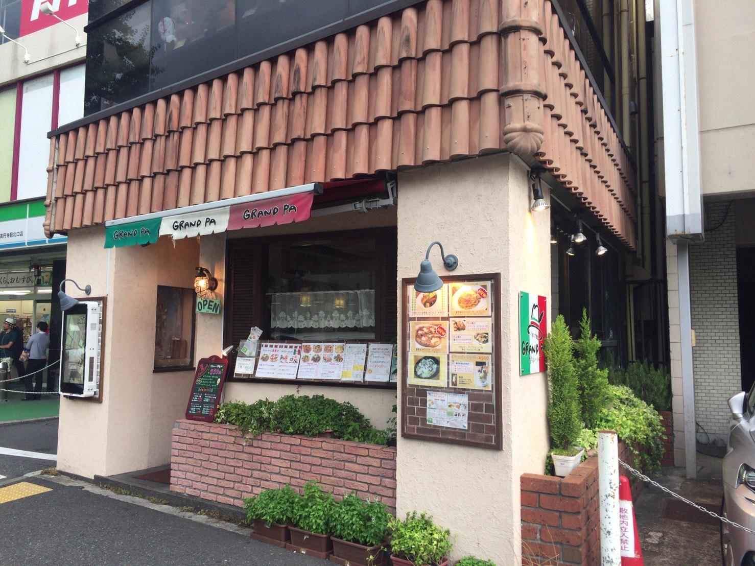 丸の内線「東高円寺駅」前 イタリア料理店「GRAND PA(グラン・パ)」